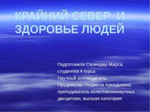 КРАЙНИЙ СЕВЕР И ЗДОРОВЬЕ ЛЮДЕЙ Подготовила Салиндер Марта, студентка 4 курса