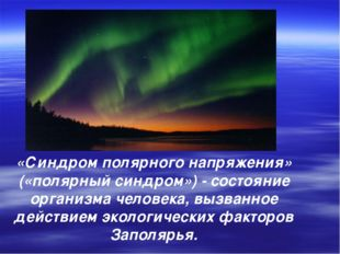 «Синдром полярного напряжения» («полярный синдром») - состояние организма чел