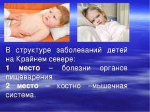 В структуре заболеваний детей на Крайнем севере: 1 место – болезни органов пи