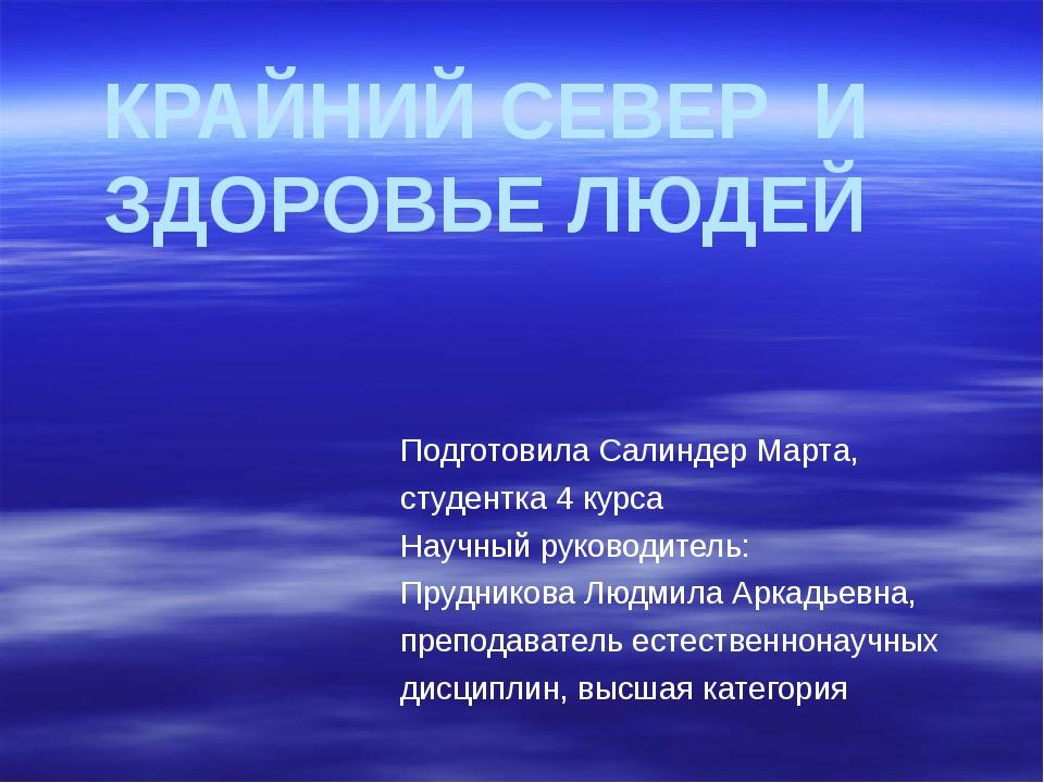 КРАЙНИЙ СЕВЕР И ЗДОРОВЬЕ ЛЮДЕЙ Подготовила Салиндер Марта, студентка 4 курса...