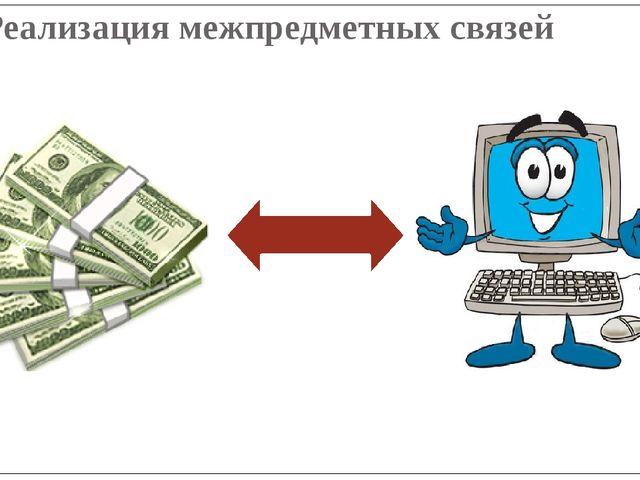 Реализация межпредметных связей