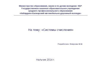 Министерство образования, науки и по делам молодежи КБР Государственное казе