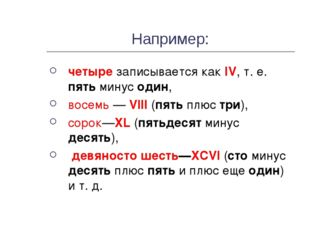 Например: четыре записывается как IV, т. е. пять минус один, восемь — VIII (п