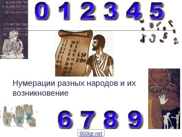 Нумерации разных народов и их возникновение 900igr.net