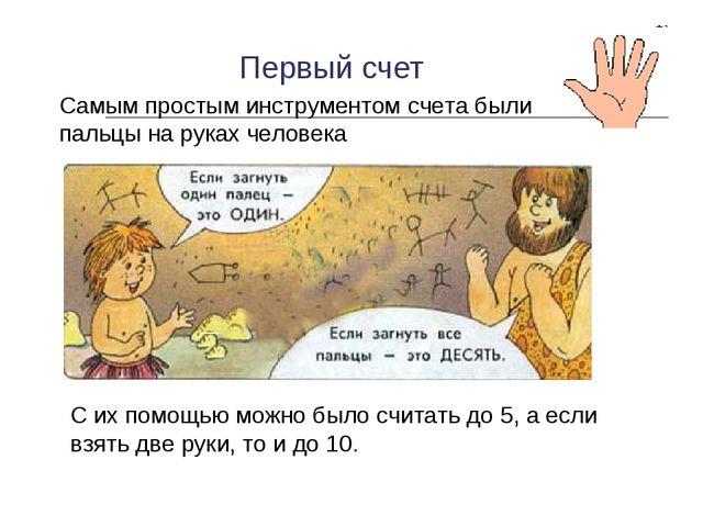 Самым простым инструментом счета были пальцы на руках человека С их помощью м...