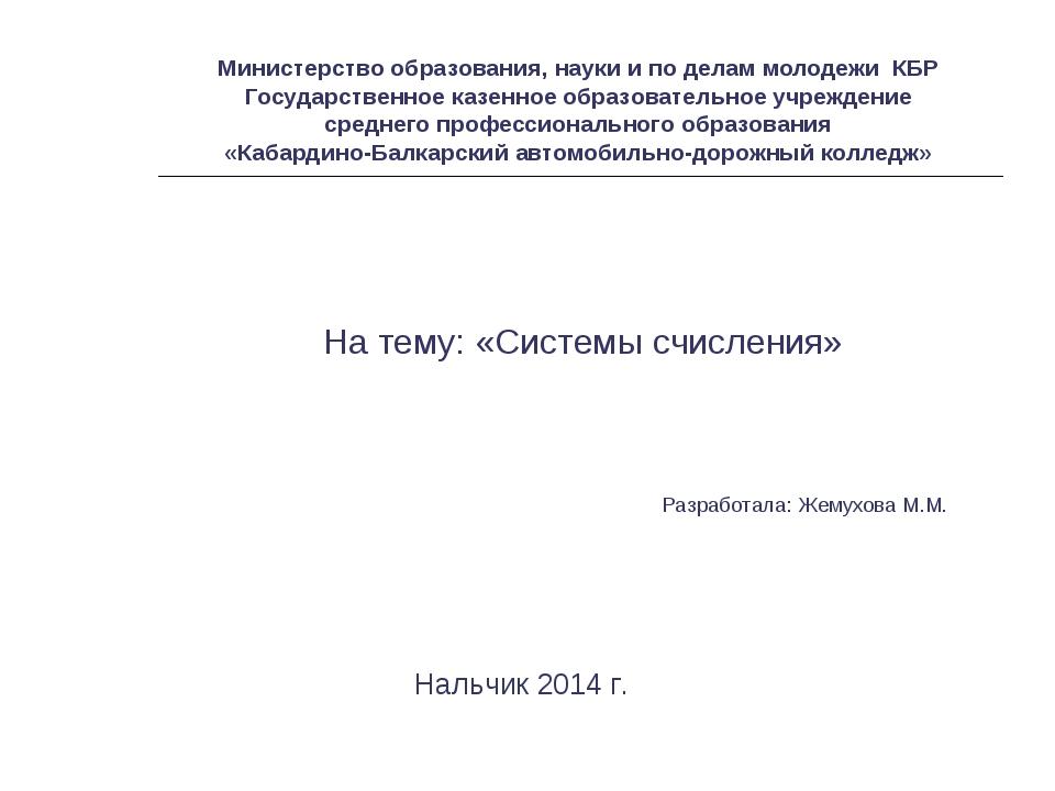 Министерство образования, науки и по делам молодежи КБР Государственное казе...