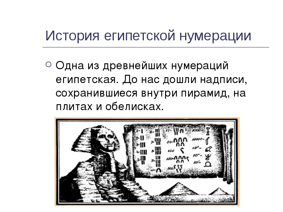 История египетской нумерации Одна из древнейших нумераций египетская. До нас...
