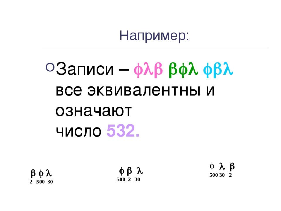 Например: Записи –    все эквивалентны и означают число 532.   500...