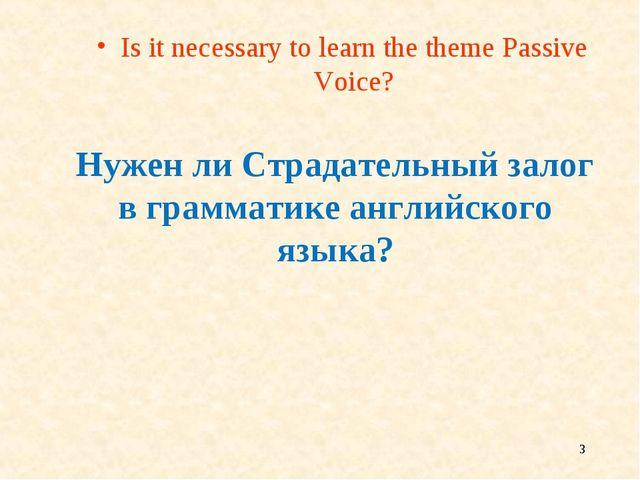 * Нужен ли Страдательный залог в грамматике английского языка? Is it necessar...