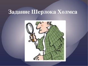 Задание Шерлока Холмса