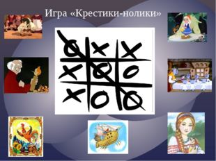 Игра «Крестики-нолики»