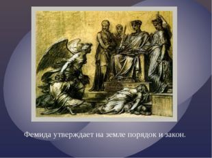 Фемида утверждает на земле порядок и закон.