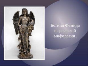 Богиня Фемида в греческой мифологии.