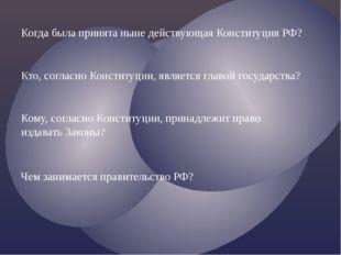 Когда была принята ныне действующая Конституция РФ? Кто, согласно Конституции