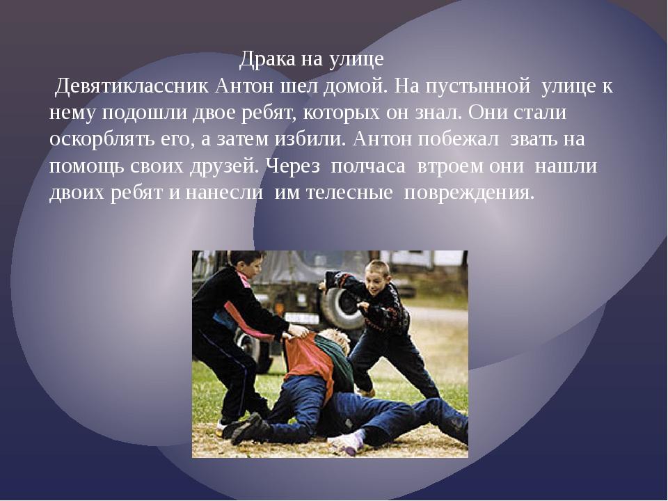 Драка на улице Девятиклассник Антон шел домой. На пустынной улице к нему под...