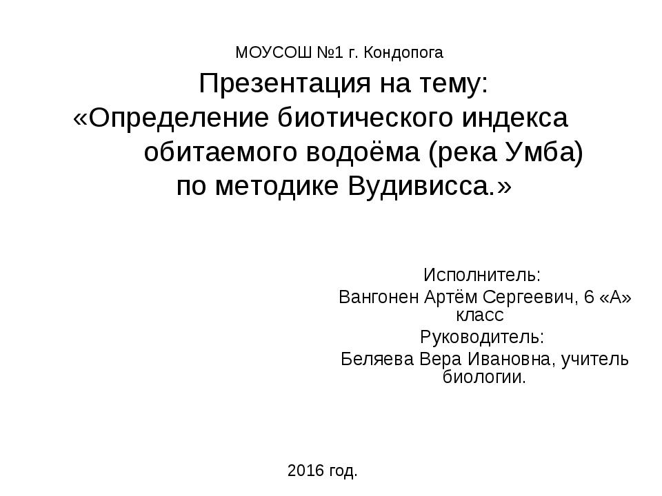 МОУСОШ №1 г. Кондопога Презентация на тему: «Определение биотического индекса...