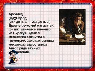 Архимед (Аρχιμήδης) (287 до н. э. — 212 до н. э.) Древнегреческий математик,