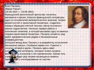 Блез Паскаль (Blaise Pascal ) (19.06.1623 — 19.08.1662) Французский религиозн