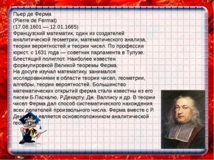 Пьер де Ферма (Pierre de Fermat) (17.08.1601 — 12.01.1665) Французский матема