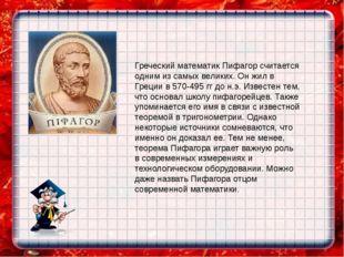 Греческий математик Пифагор считается одним из самых великих. Он жил в Греции