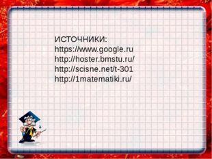 ИСТОЧНИКИ: https://www.google.ru http://hoster.bmstu.ru/ http://scisne.net/t-