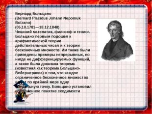 Бернард Больцано (Bernard Placidus Johann Nepomuk Bolzano) (05.10.1781—18.12.