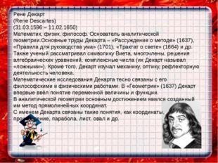 Рене Декарт (Rene Descartes) (31.03.1596 – 11.02.1650) Математик, физик, фило