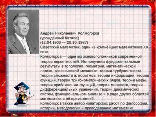Андрей Николаевич Колмогоров (урождённый Катаев) (12.04.1903 — 20.10.1987) Со