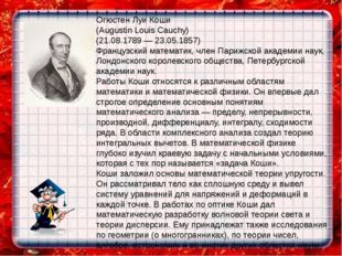 Огюстен Луи Коши (Augustin Louis Cauchy) (21.08.1789 — 23.05.1857) Французски