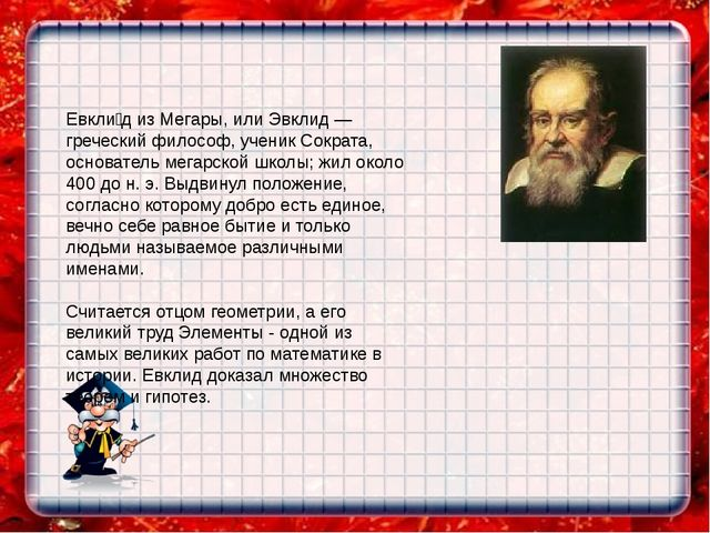 Евкли́д из Мегары, или Эвклид — греческий философ, ученик Сократа, основатель...
