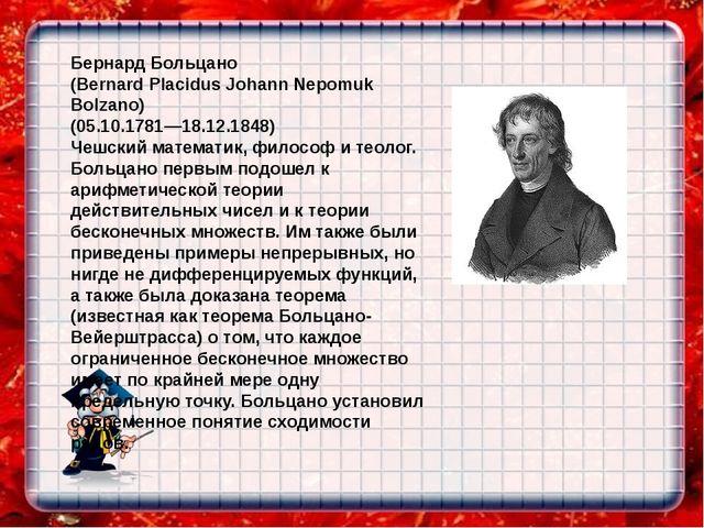 Бернард Больцано (Bernard Placidus Johann Nepomuk Bolzano) (05.10.1781—18.12....