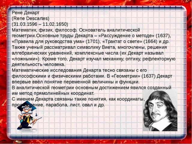 Рене Декарт (Rene Descartes) (31.03.1596 – 11.02.1650) Математик, физик, фило...