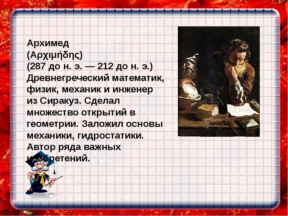 Архимед (Аρχιμήδης) (287 до н. э. — 212 до н. э.) Древнегреческий математик,...