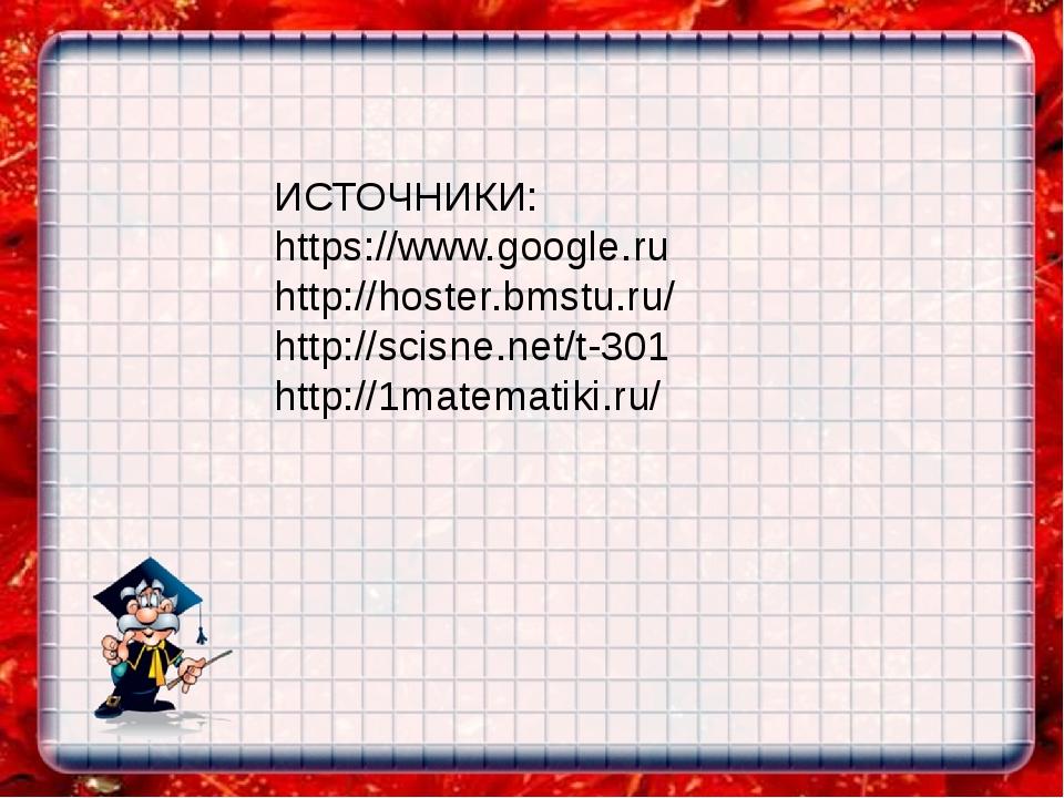 ИСТОЧНИКИ: https://www.google.ru http://hoster.bmstu.ru/ http://scisne.net/t-...
