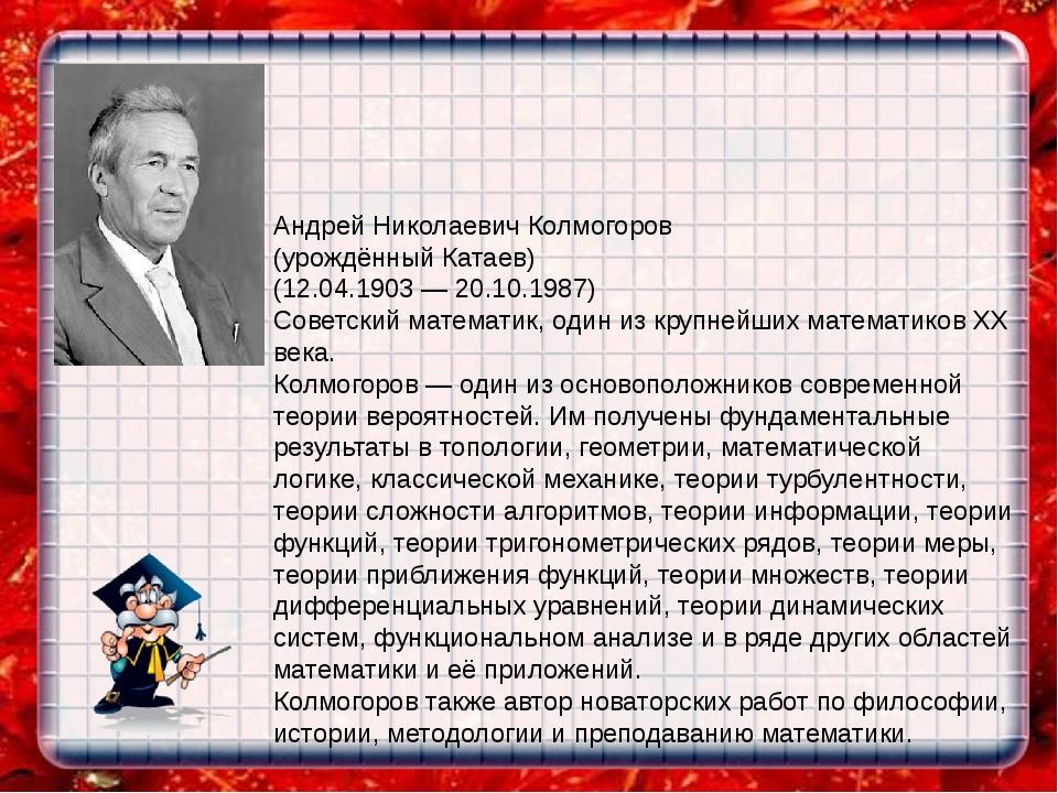 Андрей Николаевич Колмогоров (урождённый Катаев) (12.04.1903 — 20.10.1987) Со...
