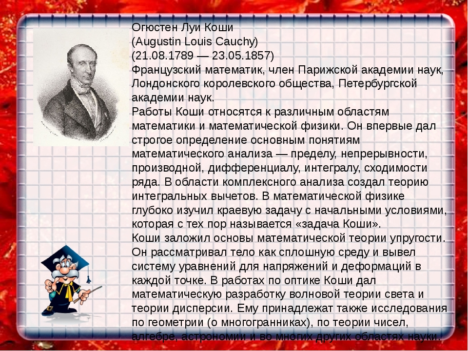 Огюстен Луи Коши (Augustin Louis Cauchy) (21.08.1789 — 23.05.1857) Французски...