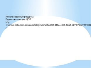 http://school-collection.edu.ru/catalog/rubr/ab9a5f35-410a-40d3-88a6-d27f37d