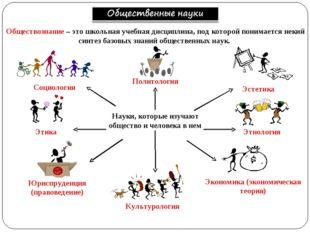 Обществознание – это школьная учебная дисциплина, под которой понимается неки