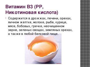 Витамин В3 (РР, Никотиновая кислота) Содержится в дрожжах, печени, орехах, яи