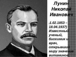 (1.02.1853– 18.04.1937) Известный ученый, биохимик и врач, открывший миру зн