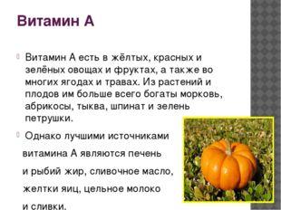 Витамин А Витамин А есть в жёлтых, красных и зелёных овощах и фруктах, а такж