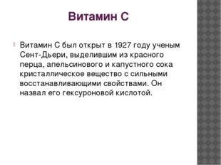 Витамин С Витамин С был открыт в 1927 году ученым Сент-Дьери, выделившим из к