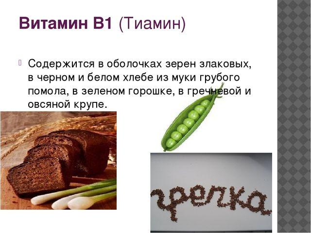 Витамин В1 (Тиамин) Содержится в оболочках зерен злаковых, в черном и белом х...