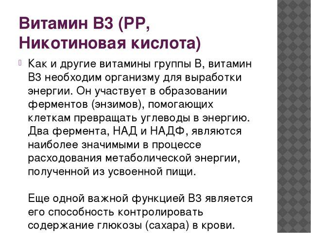 Витамин В3 (РР, Никотиновая кислота) Как и другие витамины группы B, витамин...