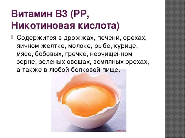 Витамин В3 (РР, Никотиновая кислота) Содержится в дрожжах, печени, орехах, яи...
