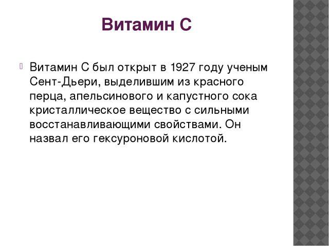 Витамин С Витамин С был открыт в 1927 году ученым Сент-Дьери, выделившим из к...