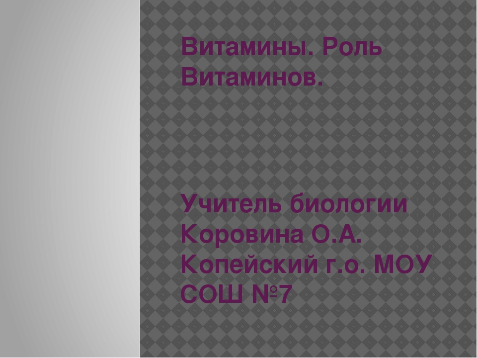 Витамины. Роль Витаминов. Учитель биологии Коровина О.А. Копейский г.о. МОУ С...