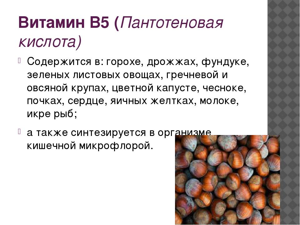 Витамин В5 (Пантотеновая кислота) Содержится в: горохе, дрожжах, фундуке, зел...