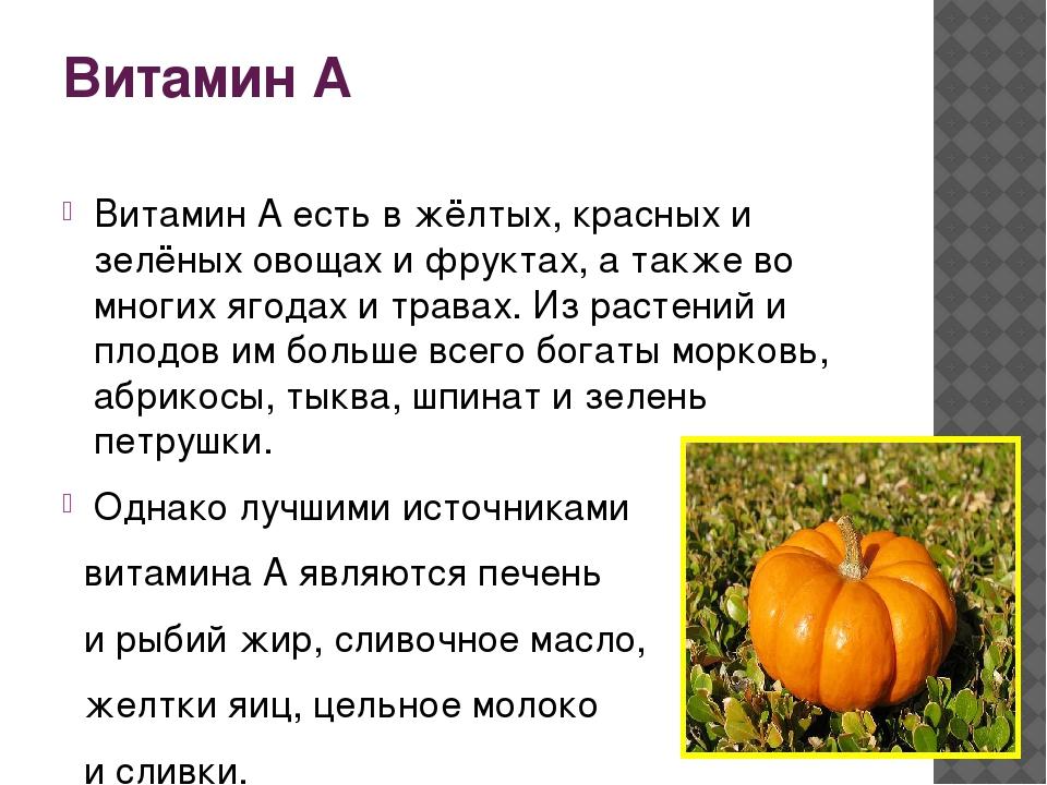 Витамин А Витамин А есть в жёлтых, красных и зелёных овощах и фруктах, а такж...