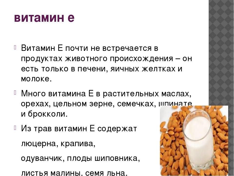 витамин е Витамин Е почти не встречается в продуктах животного происхождения...